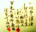 Jiangxi Xin Zhong Hua Chu Pin_09_14i