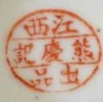 Jiangxi Xiong Qin Ji Chu Pin_20_09