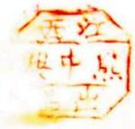 Jiangxi Xiong Zhongxing Chu Pin_1