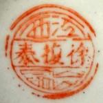 Jiangxi Xu Fu Tai Chu Pin_20_19