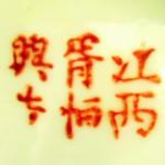Jiangxi Xu Heng Xing Zao_10_18