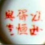 Jiangxi Xu Heng Xing Zao_20_12
