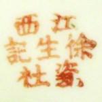 Jiangxi Xu Sheng Ji Ci She_09_10