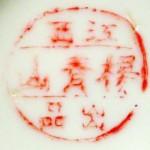Jiangxi Yang Qing Shan Chu Pin_14_23