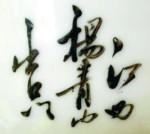 Jiangxi Yang Qing Shan Chu Pin_14_23i