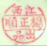 Jiangxi Yang Zhen Shun Chu Pin_19_19