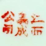 Jiangxi Yi Cheng Gongsi_18_83