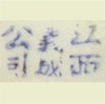 Jiangxi Yi Cheng Gongsi_23_50