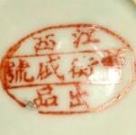Jiangxi Yi Shu X Hao Chu Pin 1925_24_47