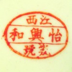 Jiangxi Yi Xing He Ci Hao_07_07