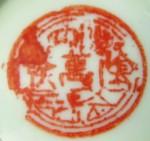 Jiangxi Yin Wan Fa Chu Pin_1