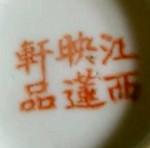 Jiangxi Ying Lian Xuan Pin_27_67