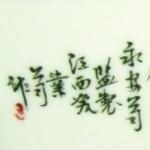 Jiangxi Yong An Gong Si_09_07