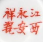 Jiangxi Yong An Xiang Ci_27_29