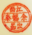 Jiangxi Yu Fu Tai Chu Pin_1