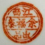 Jiangxi Yu Fu Tai Chu Pin_19_22