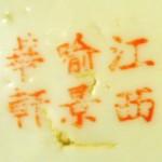 Jiangxi Yu Jing Hua Xuan_11_09