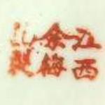 Jiangxi Yu Mei Ji Zhi_23_46
