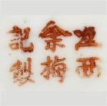 Jiangxi Yu Mei Ji Zhi_25_58