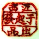 Jiangxi Yu Qi Fa Chu Pin_11_20