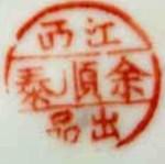 Jiangxi Yu Shun Tai Chu Pin_20_34