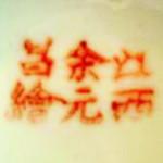 Jiangxi Yu Yuan Chang Hui_5_34