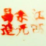 Jiangxi Yu Yuan Chang Zao_14_12