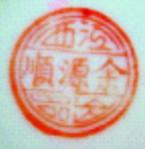 Jiangxi Yu Yuan Shun Chu Pin_1