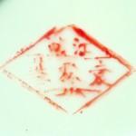 Jiangxi Yuan Ling X Chu Pin_18_79