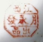 Jiangxi Yue Yong Fa Chu Pin_19_04