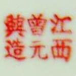 Jiangxi Zeng Yuan Xing Zao_1_38