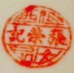 Jiangxi Zhang Rong Ji Chu Pin_1