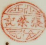 Jiangxi Zhang Rong Ji Chu Pin_22_39