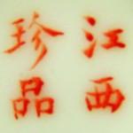 Jiangxi Zhen Pin 1943_12_09