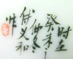 Jiangxi Zhen Pin 1943_12_09i