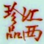 Jiangxi Zhen Pin_06_06