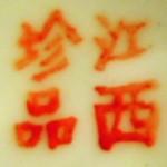 Jiangxi Zhen Pin_10_21