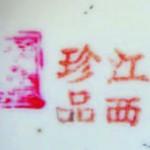 Jiangxi Zhen Pin_12_17