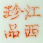 Jiangxi Zhen Pin_15_06