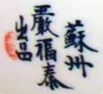 Jiangxi Zhen Pin_15_06i_Yan Fu Tai