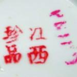 Jiangxi Zhen Pin_1_65
