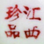 Jiangxi Zhen Pin_1_66