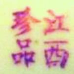 Jiangxi Zhen Pin_1_67