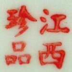 Jiangxi Zhen Pin_5_44