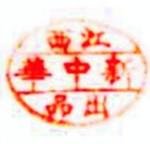 Jiangxi Zhong Hua Chu Pin _1