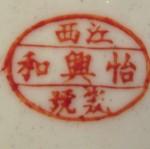 Jiangxi Zhou Yi Fa Jian Hao_1