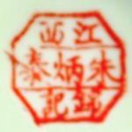 Jiangxi Zhu Bing Tai Jin Ji_15_25