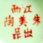 Jiangxi Zhu Mei Tao Chu Pin_01_12