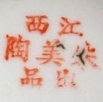 Jiangxi Zhu Mei Tao Chu Pin_21_18