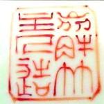 Jie Zhu Zhu Ren Zuo_09_16